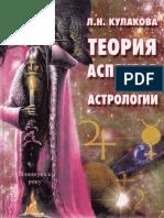 Кулакова - Аспекты.pdf