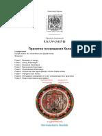 Берзин Алекс. Принятие Посвящения Калачакры.doc