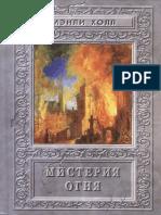 _Холл М.П., Мистерия Огня.pdf