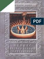 Холл М.П., Феникс или Возрожденный Оккультизм.pdf