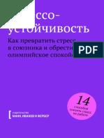 Стрессоустойчивость Издательство МИФ