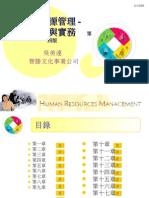 20080723-441-人力資源管理理論與實務