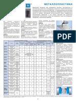 WEICON - Клеи Герметики Металлопластики - 2009.pdf