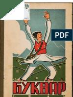 Буквар 1945 - СРМ