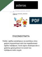 Τα αρνητικά των κινητών τηλεφώνων (2ο δημοτικό Κω, Στ1, Ομάδες 5,9) - παρουσίαση