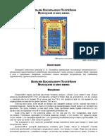 В.В.-Похлёбкин-Моя-кухня-и-мое-меню.pdf