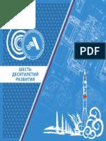 60 Лет Арзамасского приборостроительного завода.pdf