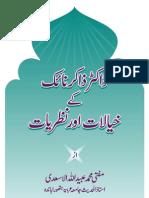 Dr Zakir Naik Khayalaat Aur Nazriyaat by Shaykh Mufti Muhammad Ubaidullah Al-Asaadi