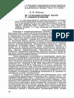 О союзе гуманитарных наук с синергетикой