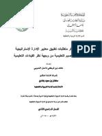 درجة-توفر-متطلبات-تطبيق-معايير-الإدارة-الإستراتيجية-بمنطقة-القصيم-التعليمية-من-وجهة-نظر-القيادات-التعليمية.pdf