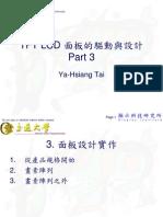 20080723-461-TFT LCD面板的驅動與設計Part 3