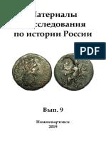 МИИР9 2019.pdf