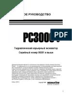 Заводская Инструкция Komatsu PC3000-6