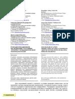 georadiolokatsionnoe-obsledovanie-sostoyaniya-gruntov-u-fundamentov-opor-teplomagistrali