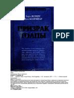 Yaspers_K__Bodrii_774_ar_Zh_-_Prizrak_tolpy.pdf