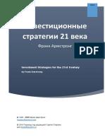 Investment_Strategies_21st_ru