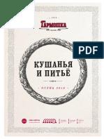 garmoshka_menu18_sm