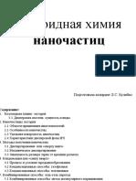 Коллоидная химия наночастиц.pptx