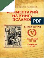 КОММЕНТАРИЙ НА КНИГУ ПСАЛМОВ - священник Виктор Пасечнюу