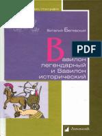 Виталий Белявский - Вавилон легендарный и Вавилон исторический-Ломоносов (2011)