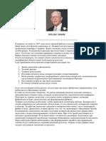 fegan.pdf