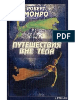 monro-robert-puteshestviya-vne-tela.366.pdf