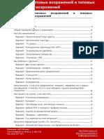 biblioteka_tipovih_vozrag.pdf
