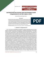 matematicheskaya-logika-dlya-programmistskoy-spetsialnosti-na-mat-mehe-v-spbgu