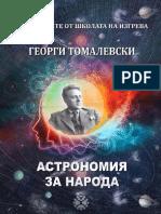 Astro-GeorgiTomalevski_.pdf