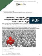 Помогает Ли Яндекс Директ SEO Продвижению - Интернет Маркетинг От а До я