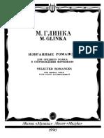 М. Глинка  Избранные Романсы (Для Среднего Голоса)