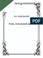 """Чайковский П.И. """"Усни, печальный пруг"""""""