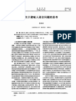 M3 关于聋哑人语言问题的思考.pdf