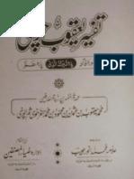 Tafseer e Yaqoob e Charkhi