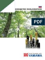 Накатные метчики 47-57ст.pdf