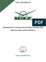 Работа с ЭБУ М(Е)17.9.7 УАЗ.pdf