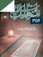 Falsafa e Ibadat e Islami