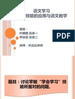 学会学习技能 tutorial.pptx