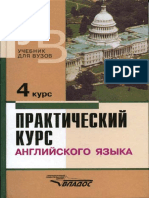 Аракин В.Д. и др. - Практический курс англ. языка.  4курс - 2012.pdf