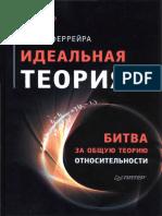 P_Ferreyra-Idealnaya_teoria_Bitva_za_obschuyu_teoriyu_otnositelnosti.pdf