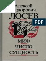 A_F_Losev_-_Soch_v_9-i_tomakh_t_3_Mif_-_Chislo_-_Suschnost_-_1994.pdf