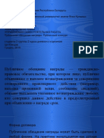 Publichnoe_obeschanie_nagrady_Publichny_konkurs.pptx
