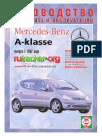 Mercedes-Benz А-класса.pdf