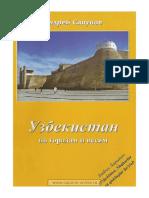 Сапунов Андрей. Узбекистан. По городам и весям