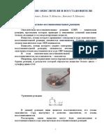 himiya-okisliteli-i-vosstanoviteli.pdf