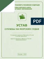 ustav_sluzhby_na_morskikh_sudakh.pdf