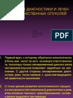 принципы диагностики и лечение злокачественных опухолей.ppt