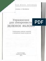 Phaloleev_Malopheeva.pdf