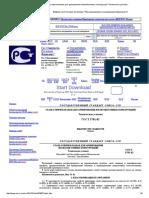 ГОСТ 5781-82_ «Сталь горячекатаная для армирования железобетонных конструкций.pdf