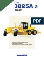 GD825A_2_rusPress.pdf